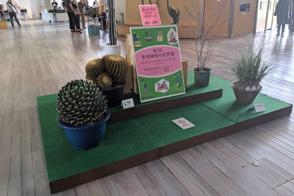 第2回多肉植物の世界展@昭和記念公園、会場
