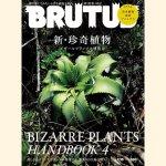 [書籍]BRUTUS 2019年7/15号「新・珍奇植物」2019/7/1発売