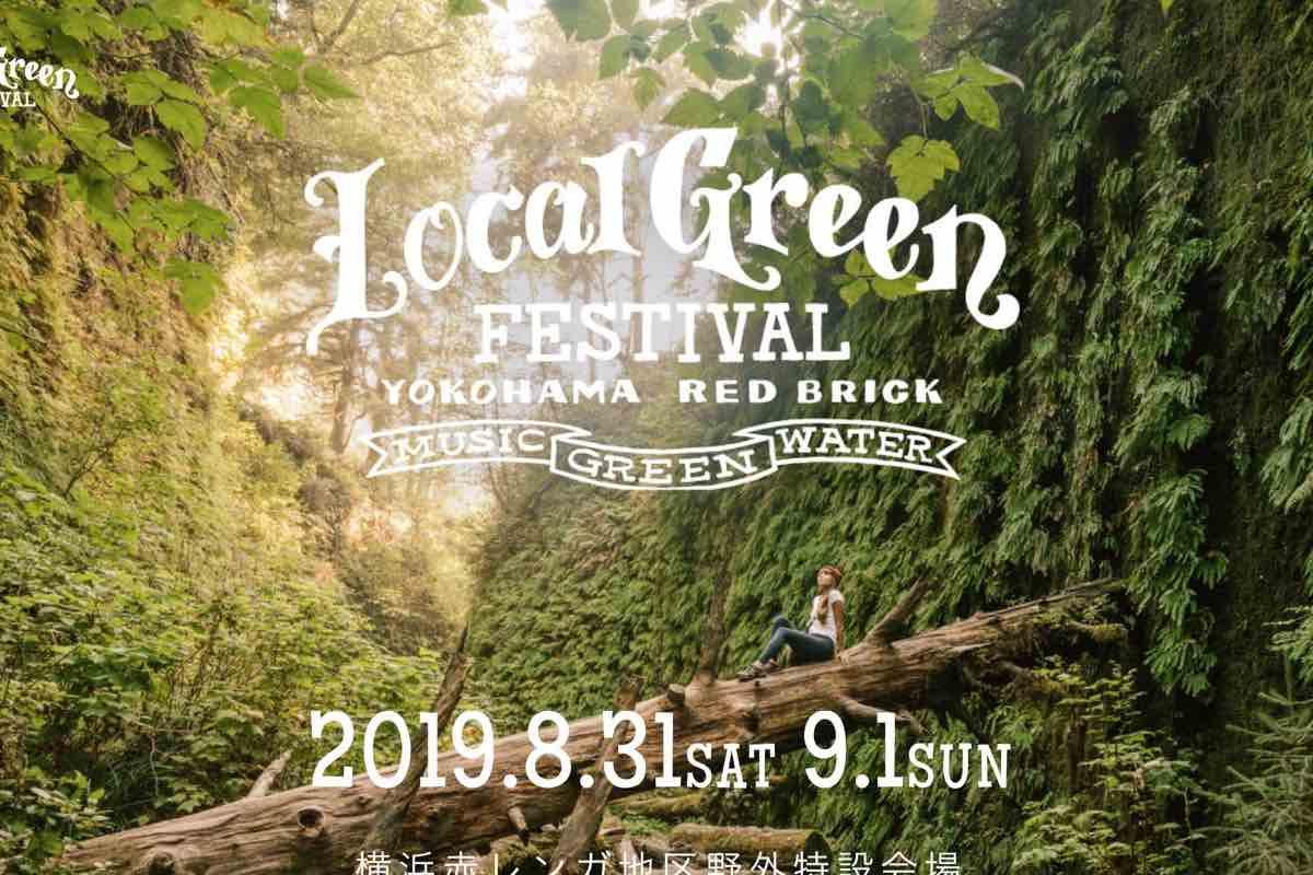 Local Green Festival 2019の概要