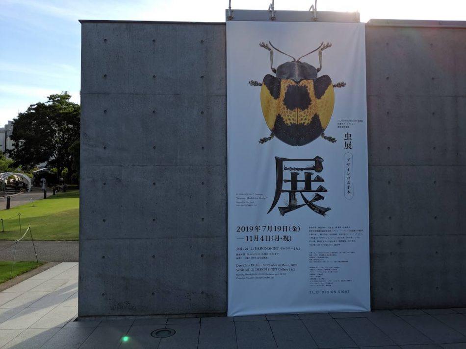 六本木ミッドタウンで開催された虫展