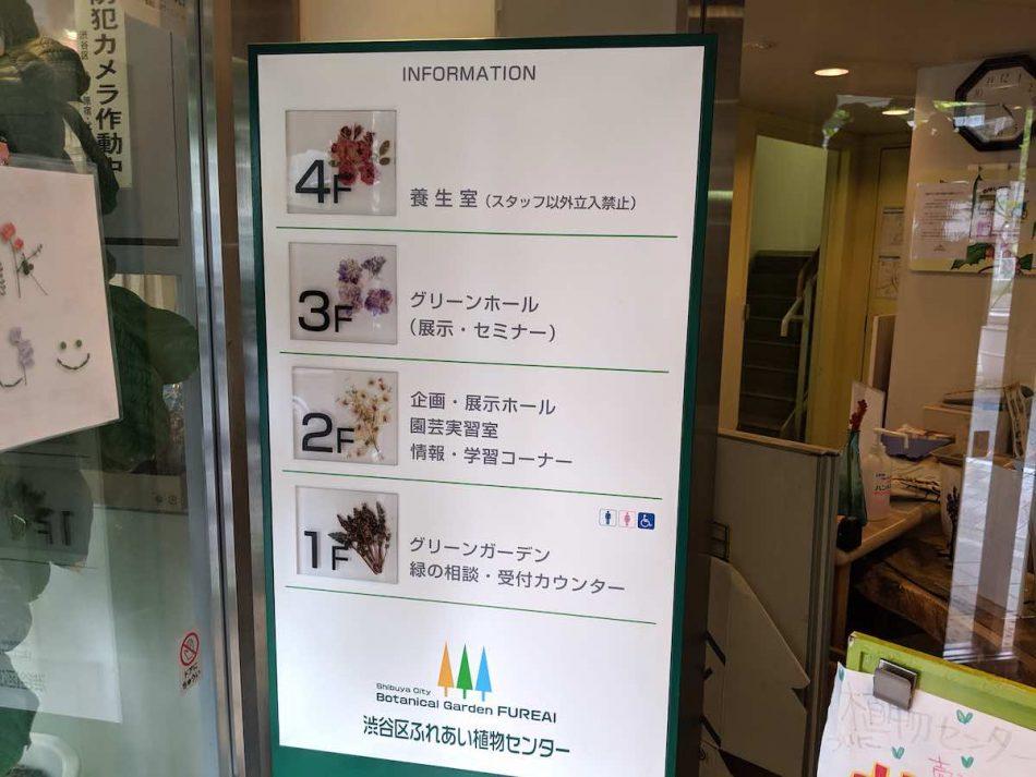 渋谷区ふれあい植物センターの施設案内