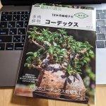 [書籍]12か月栽培ナビ