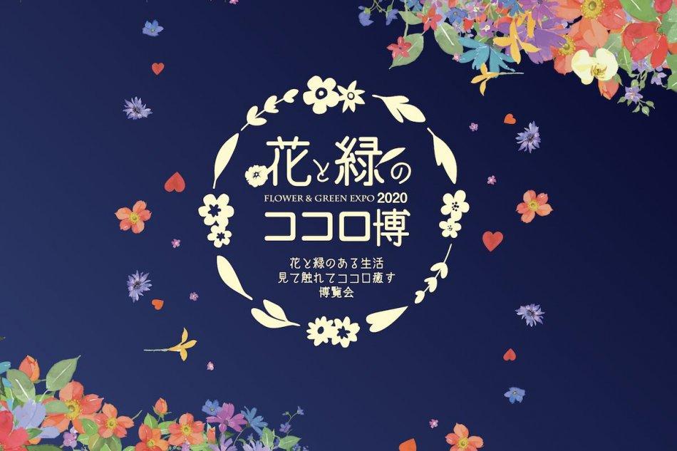花と緑のココロ博2020