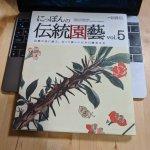 [書籍]にっぽんの伝統園藝