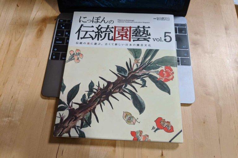 にっぽんの伝統園藝vol5の表紙