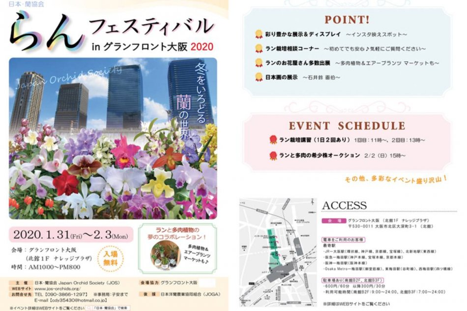 日本・蘭協会 らんフェスティバル in グランフロント大阪2020