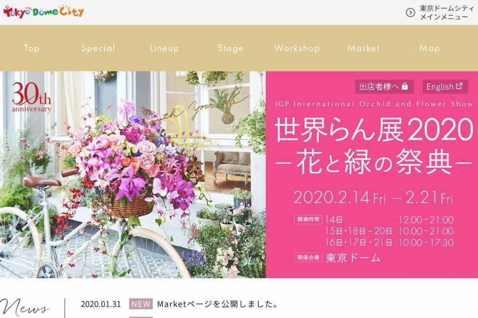 東京ドームらん展2020の概要