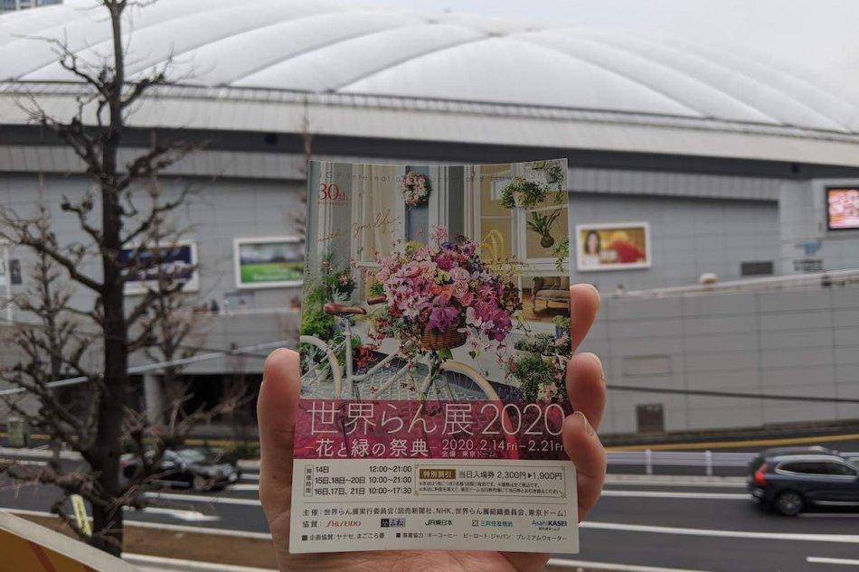 東京ドームと割引券