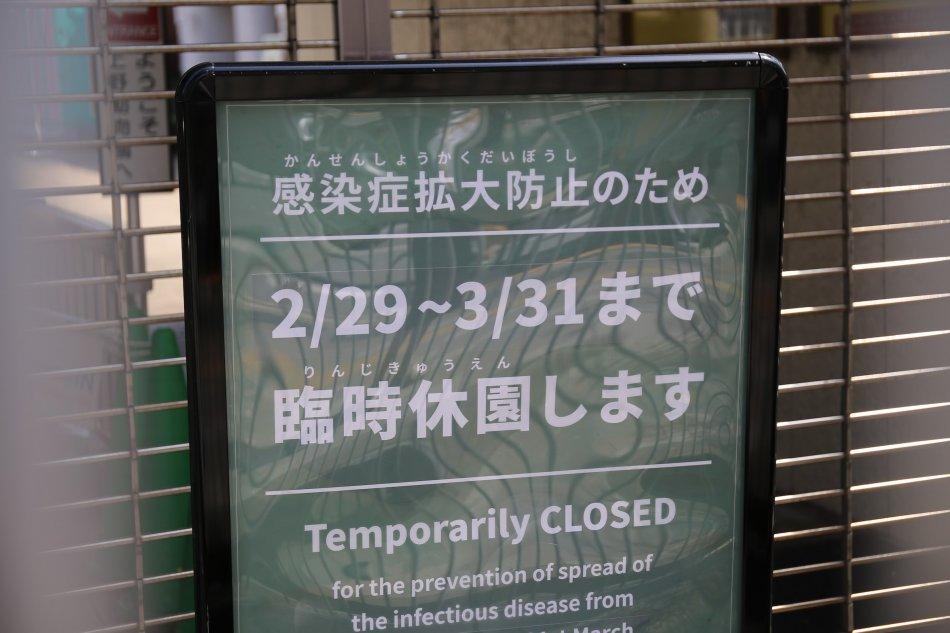 上野動物園がコロナで臨時休園