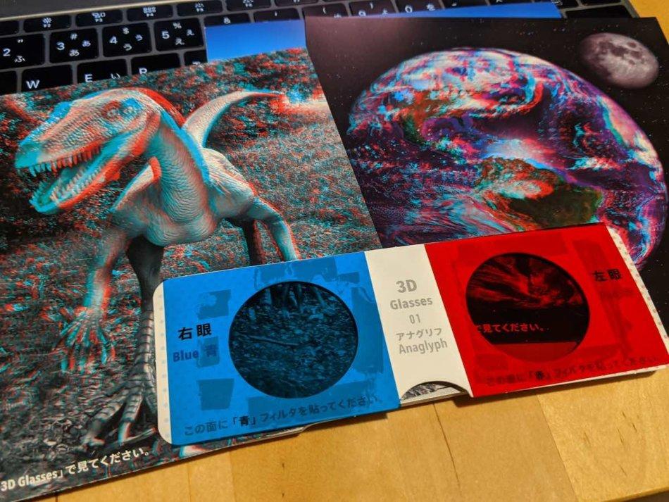 教材付録の赤青メガネとアナグラムポストカード