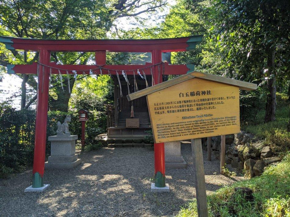 椿山荘:白玉稲荷神社