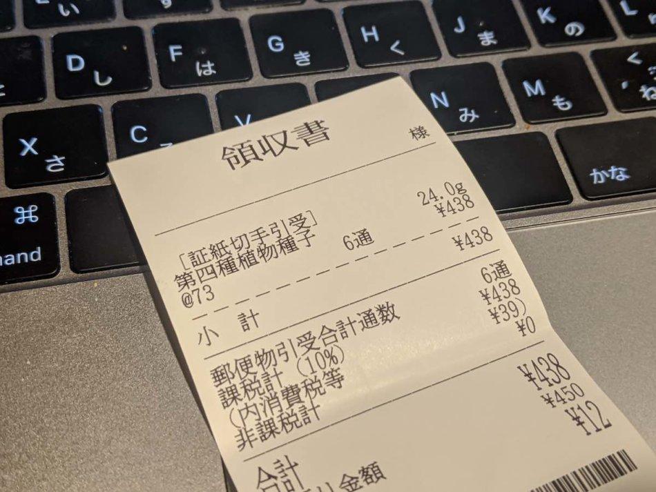 郵便局で第四種郵便で種子を送る、料金は1通73円でした。