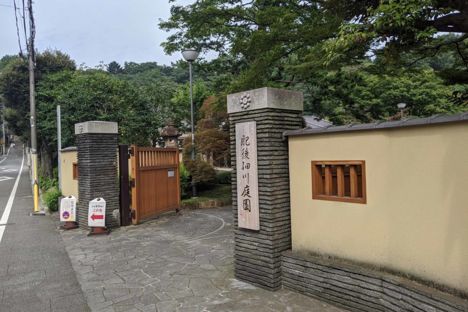 肥後細川庭園の入り口