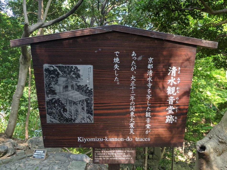 小石川後楽園の清水観音堂跡