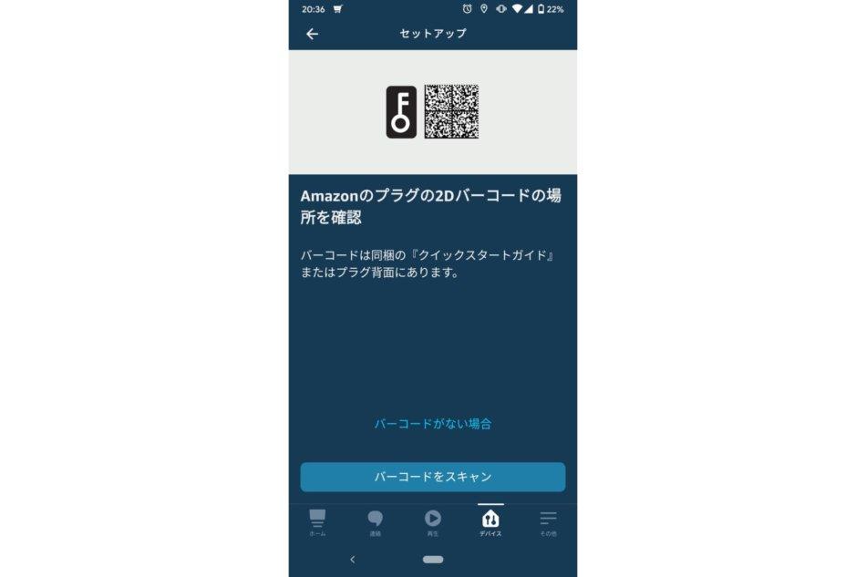 Alexaアプリから簡単にセットアップができる。