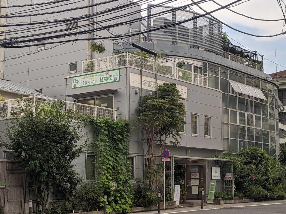 渋谷区ふれあい植物センターの外観