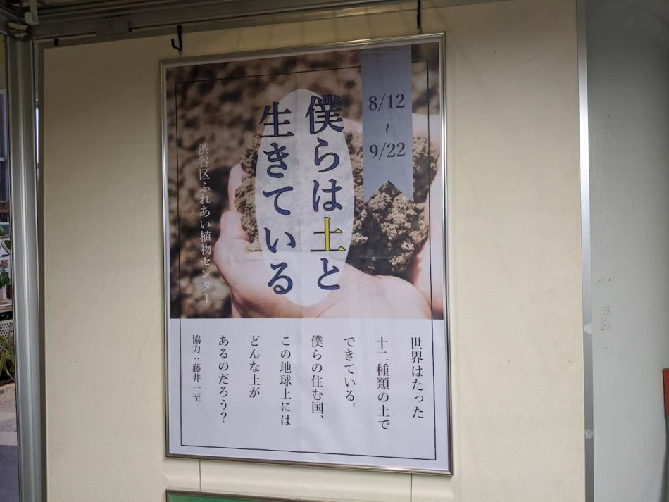 企画展「僕らは土と生きている」