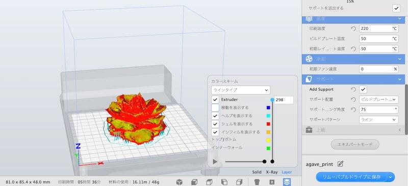 #3DBenchyでは結構な傾斜を印刷できていたので75%の角度以下にサポートを付ける