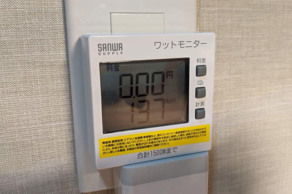 最大出力時の電力計測では13.7W