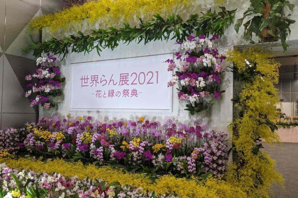 世界のらん展2021の様子。東京ドームシティ プリズムホール