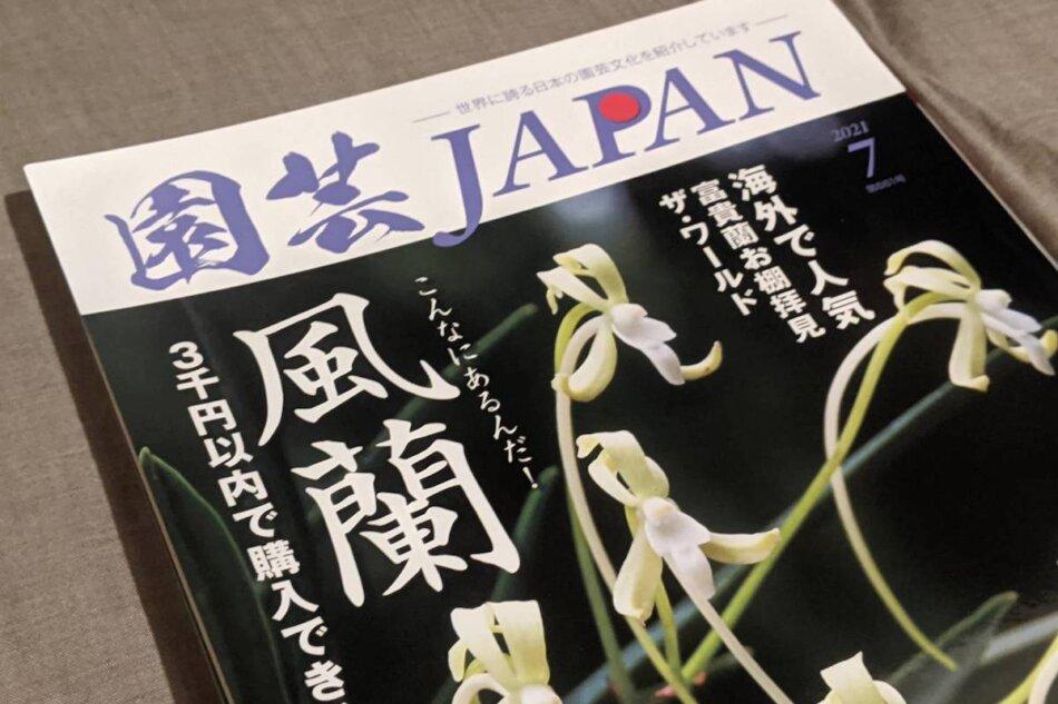 園芸JAPAN 2021年7月号の表紙